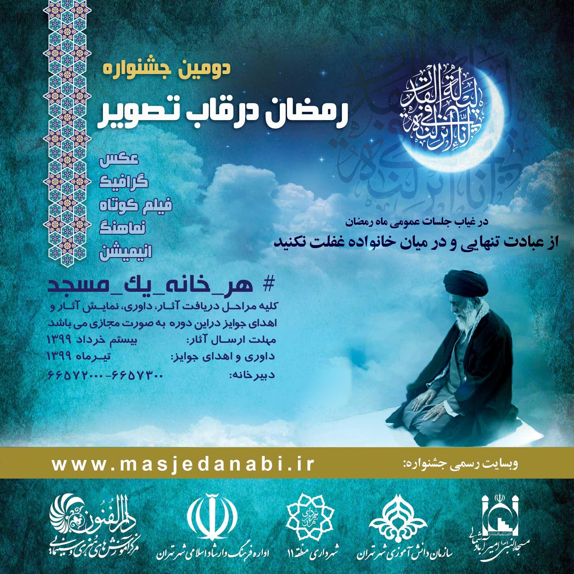 دومین جشنواره رمضان درقاب تصویر
