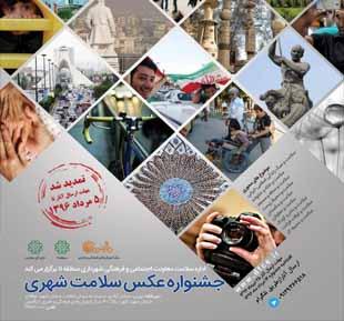 جشنواره عکس سلامت شهری
