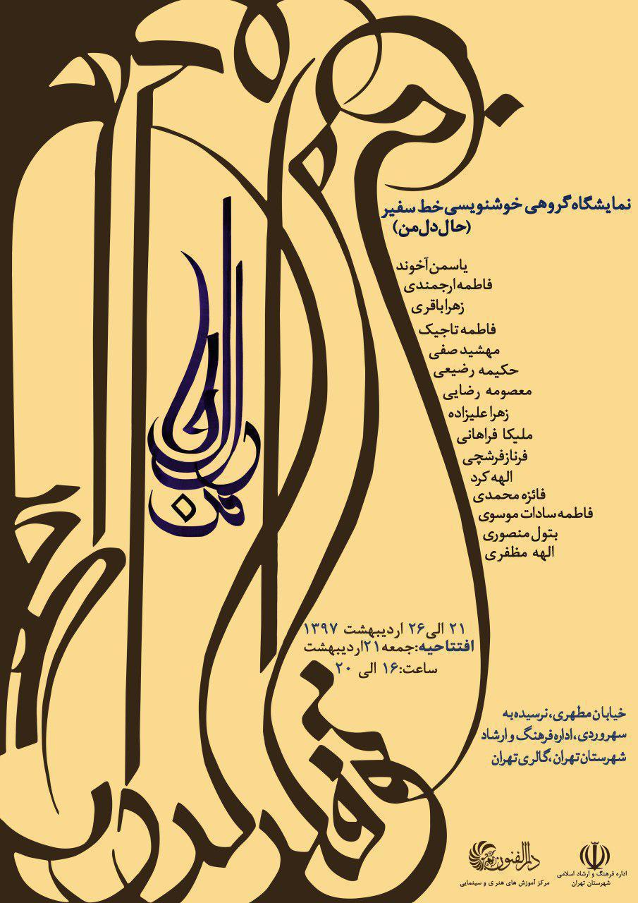 گروهی خوشنویسی خط سفیرحال دل من آثار هنرجویان آموزشگاه سفیر