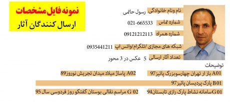 ارسال آثارجایزه تهران 460x205 1