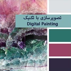 با تکنیک Digital painting