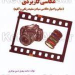 عکاسی کاربردی