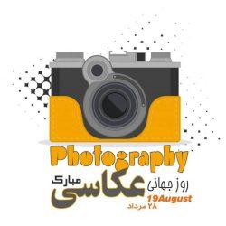 روز عکاس