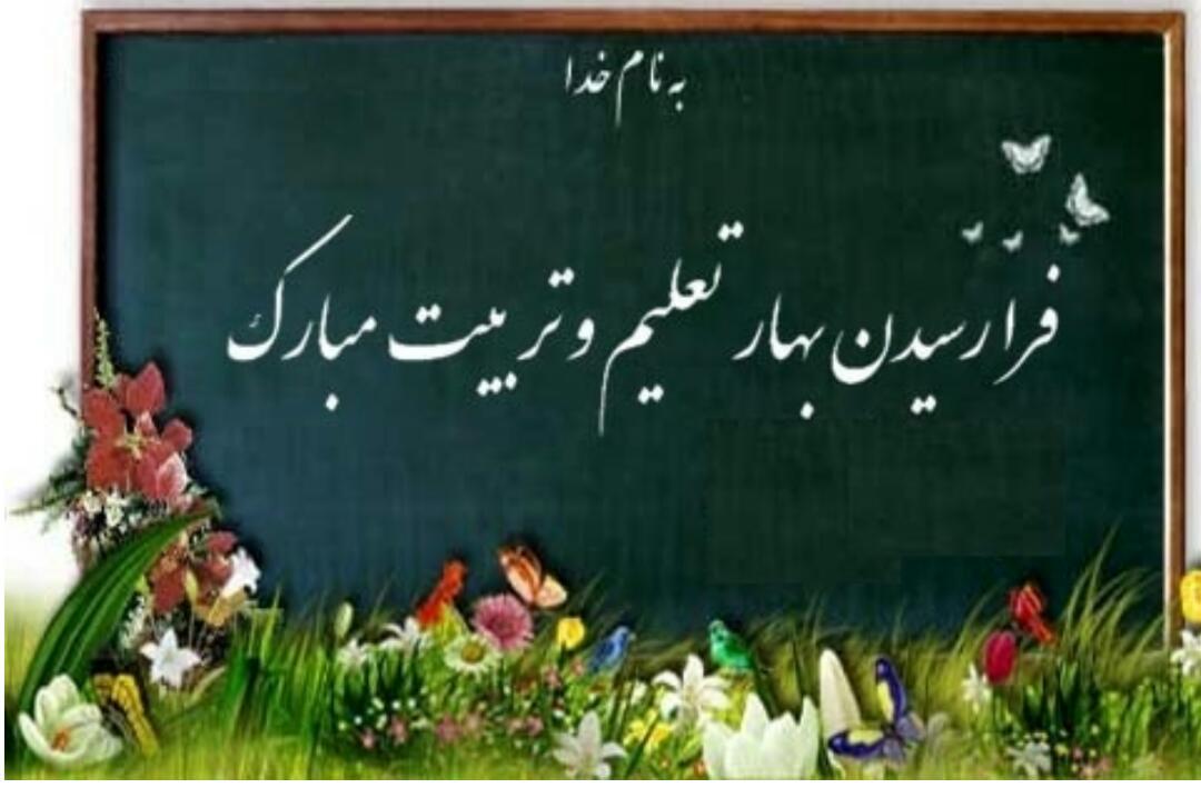 تبریک بازگشایی مدارس