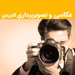 آموزشگاه عکاسی تصویربرداری