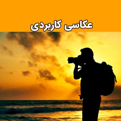 آموزشگاه عکاسی کاربردی