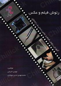 کتاب رتوش فیلم و عکس