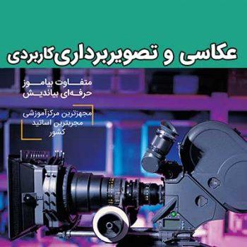 تصویربرداری-وعکاسی-کاربردی-