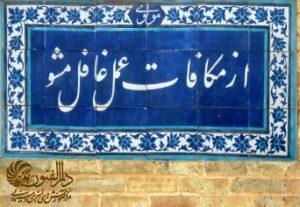 دارالفنون تهران کتیبه شعر3