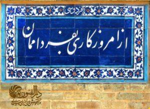 دارالفنون تهران کتیبه شعر2