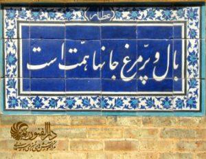 دارالفنون تهران کتیبه شعر5