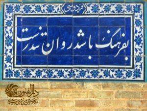 دارالفنون تهران کتیبه شعر6