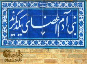 دارالفنون تهران کتیبه شعر7