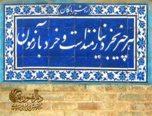 دارالفنون تهران کتیبه شعر8