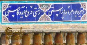 دارالفنون تهران سر در چهارم