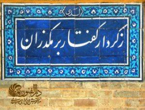 دارالفنون تهران کتیبه شعر9