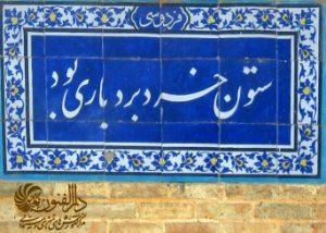 دارالفنون تهران کتیبه شعر10
