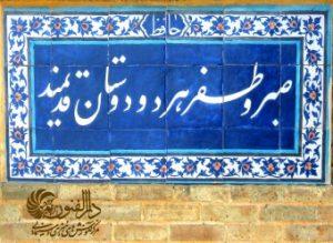 دارالفنون تهران کتیبه شعر11