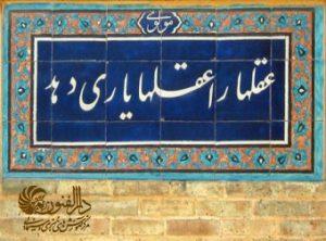 دارالفنون تهران کتیبه شعر12
