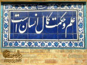 دارالفنون تهران کتیبه شعر13