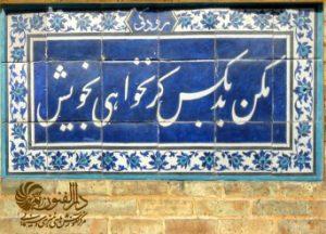 دارالفنون تهران کتیبه شعر16