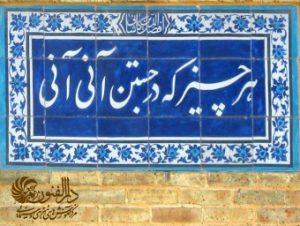 دارالفنون تهران کتیبه شعر17
