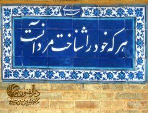 دارالفنون تهران کتیبه شعر18