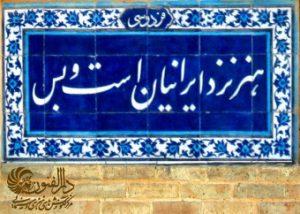 دارالفنون تهران کتیبه شعر19