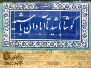 دارالفنون تهران کتیبه شعر15