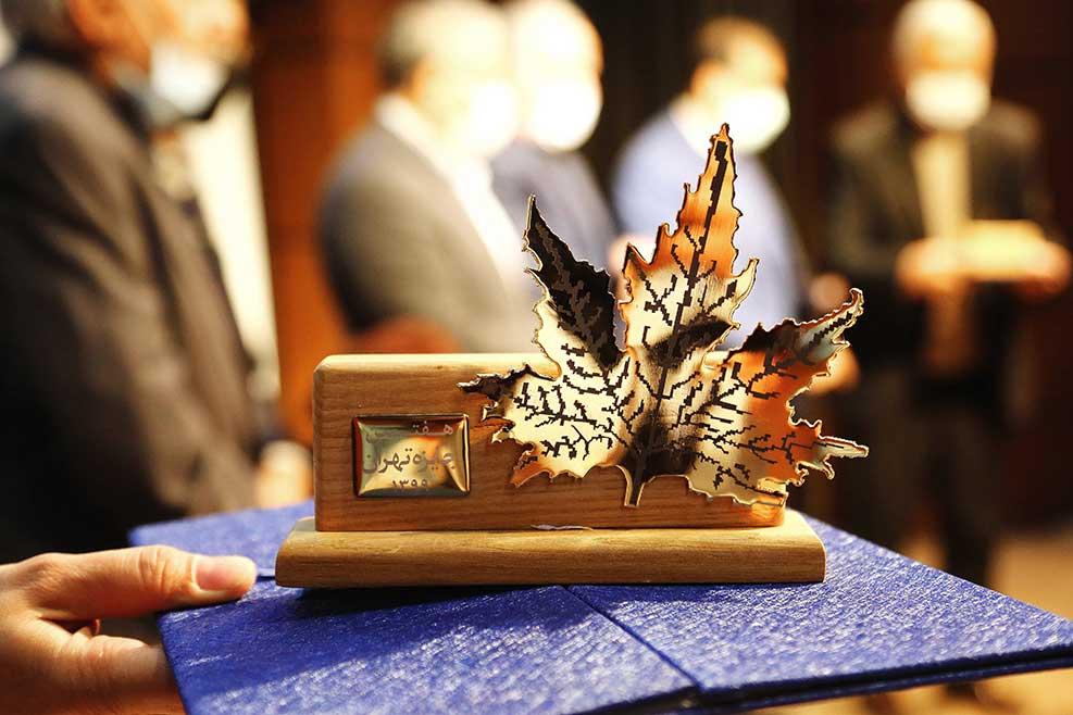 هفتمین جایزه تهران