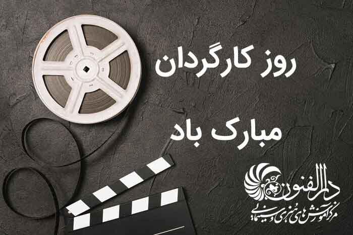 روز کارگردان مبارک
