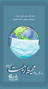 پوستر محیط زیست