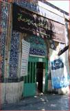 مسجد و مدرسه میرزا عیسی خان وزیر
