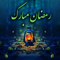 ماه رمضان مبارک