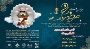 جشنواره رمضان درقاب تصویر