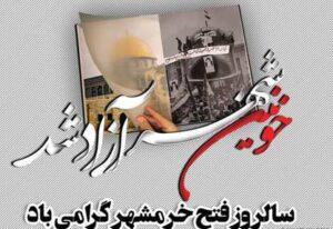آزادسازی خرمشهر مبارک