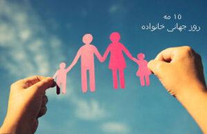 روز جهانی والدین