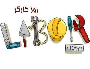 روز جهانی کارگر