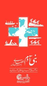 روز جهانی هلال احمر
