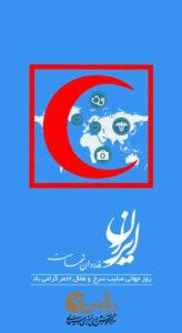 روز جهانی هلال احمر و صلیب سرخ