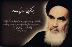 سالروز رحلت امام خمینی