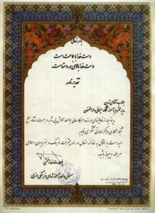 دارالفنون تهران