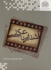 کتاب آشنایی با عکاسی