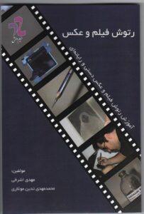 کتاب رتوش فیلم وعکس