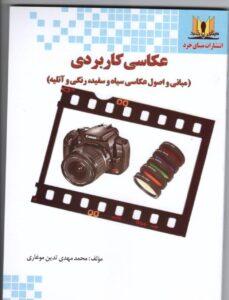کتاب عکاسی کاربردی
